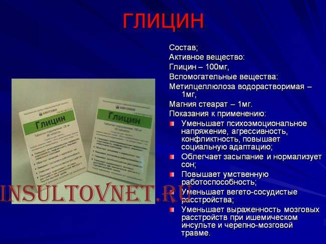 Глицин форте при инсульте