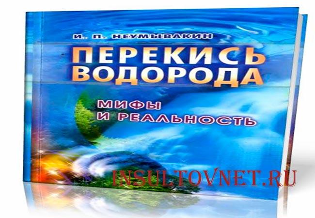 Перекись водорода по Неумывакину