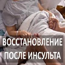 Правосторонний инсульт реабилитация