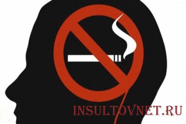 Курение при инсульте