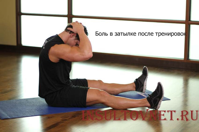 Болит затылок после физических нагрузок