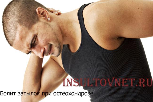 Болит затылок при остеохондрозе