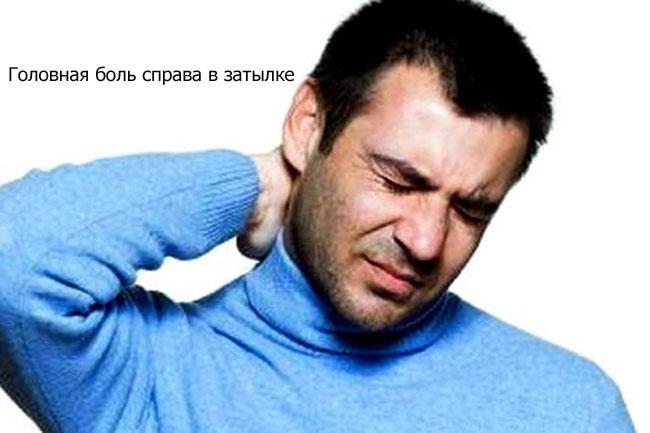 Головная боль справа в затылке