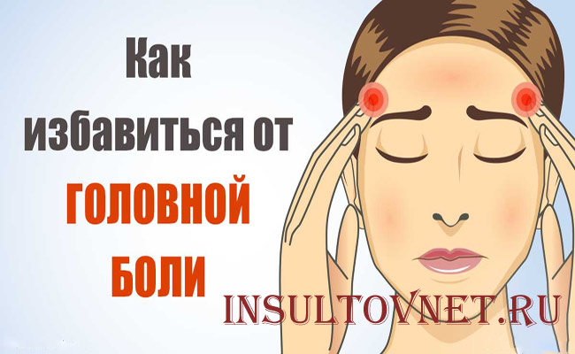 Лечение от головной боли в домашних условиях