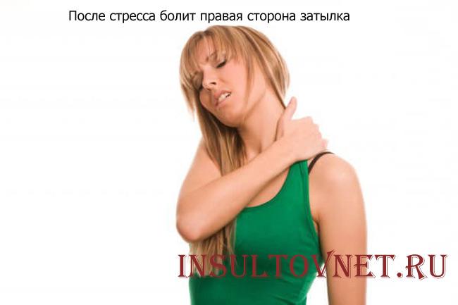 После стресса болит затылок