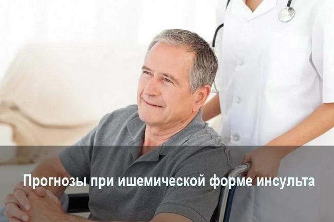 Прогнозы при ишемической форме инсульта